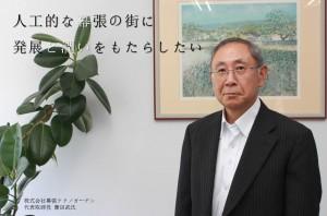 株式会社幕張テクノガーデン 代表取締役 藤田 武 氏
