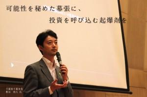 千葉県千葉市長 熊谷 俊人 氏