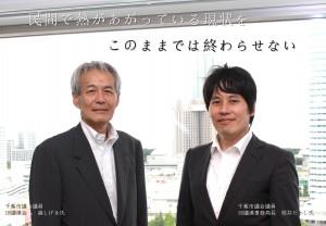 千葉市議会議員 IR議連会長 森 しげき氏・ 事務局長 桜井 たかし氏