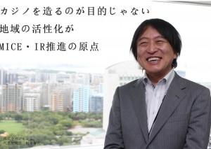 株式会社フォルム 代表取締役 松本 有 氏
