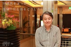 大阪商業大学 総合経営学部 教授 美原 融 氏