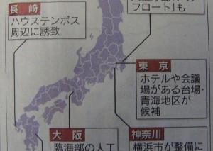 主なカジノの候補地 北は北海道から南は沖縄まで8カ所