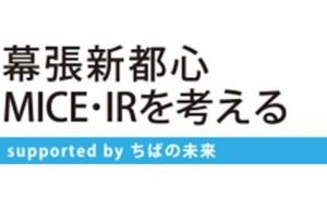 「幕張新都心 MICE・IRを考える」特設サイト オープン!