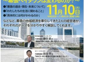 11/10(月) 緊急特別セミナー開催 ~幕張ベイタウンは変わるのか?~