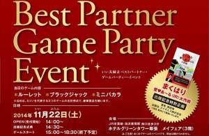 11/22(土) 『まくはり愛♥あ~る(IR)大作戦』出版記念特別企画      いい夫婦&ベストパートナー・ゲームパーティー・イベント開催
