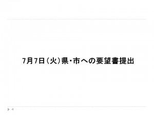 藤田氏スライド1 (4)