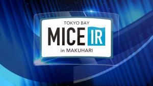 映像ニュース 東京湾MICE・IRフォーラムin幕張 地域ビジョンプレゼン