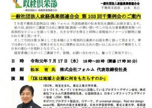 【政経倶楽部【千葉】第103回例会 7/17(水)のご案内】