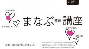 ちばのみらいを考える女性市民の会【Vol.7 まなぶ】を開催!